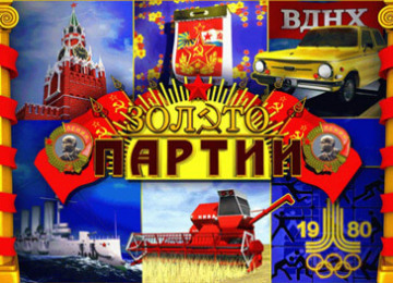 Roulette bull автомат